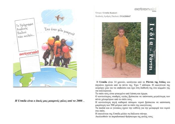 Το Πρόγραμμα Αναδοχής παιδιού πάει σχολείο...