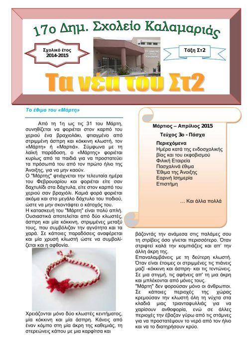 Τα νέα του Στ2 - 3ο τεύχος