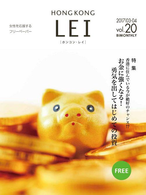 LEI_vol20_emaga
