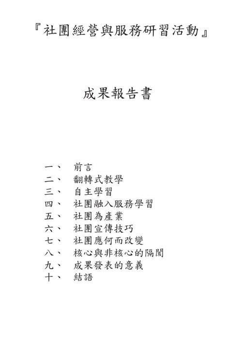 社團經營PDF列印