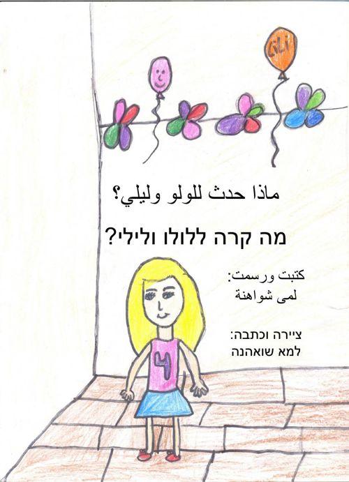 הספר של למא