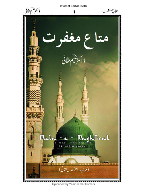 Mata-e-Maghfirat. A Collection Of Naat By Dr. Aleem Usmani Inter