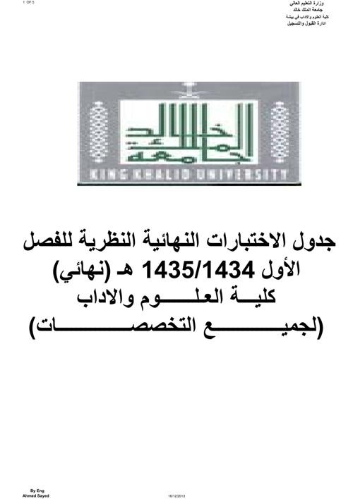 جدول الاختبارات الاول 1434_1435 كلية العلوم والاداب