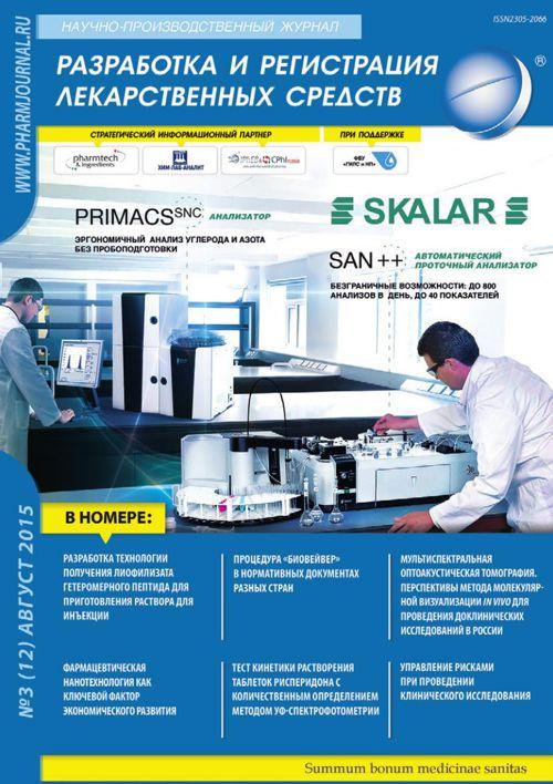 Научно-производственный журнал | №3 (12) Август 2015 г.