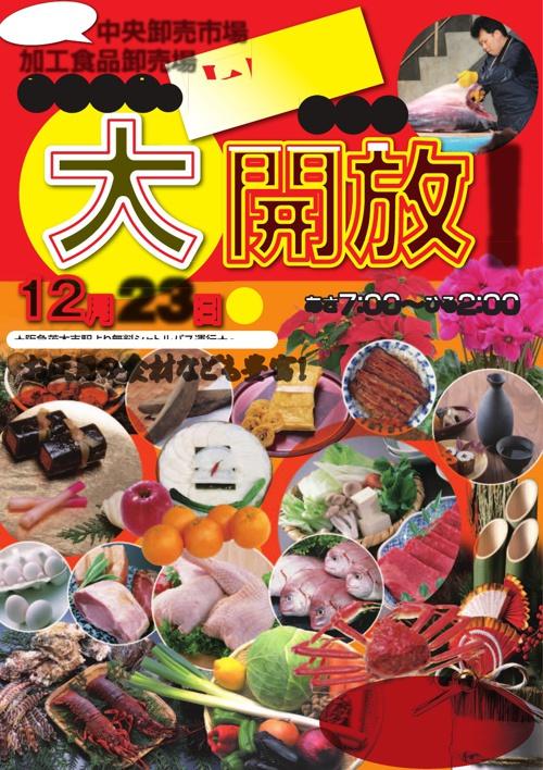 2012.12.23 sale