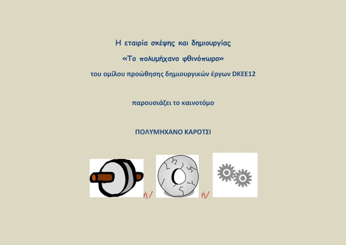 ΤΟ_ΚΑΡΟΤΣΙ_ΤΗΣ_ΧΑΡΑΣ