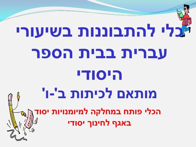 כלי להתבוננות בשיעורי עברית