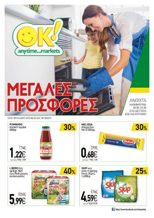 ΦΥΛΛΑΔΙΟ ΠΡΟΣΦΟΡΩΝ 6.10 - photos