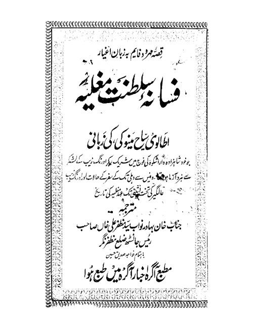 Fasana-Sultanat-e-Mughalia