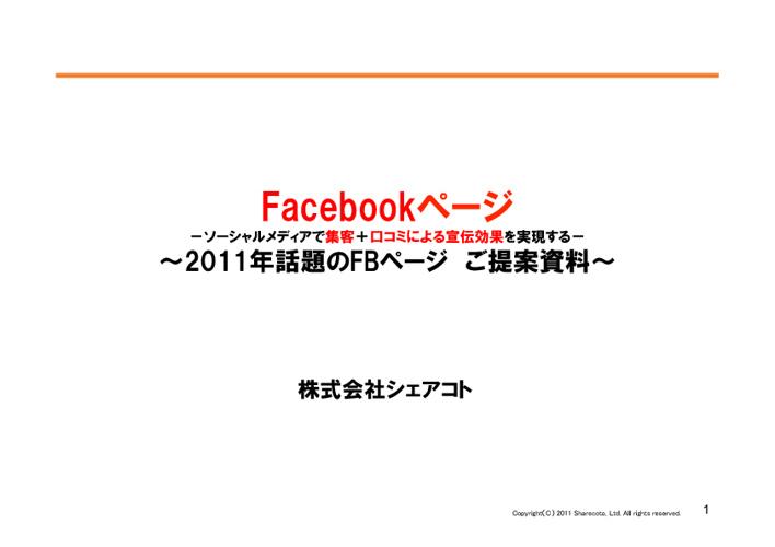 Facebook_offer