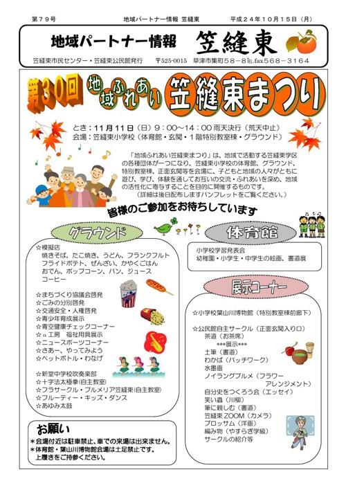 kasanuihigashi-79-80