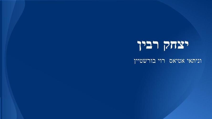 יצחק רבין ז-ל (1)
