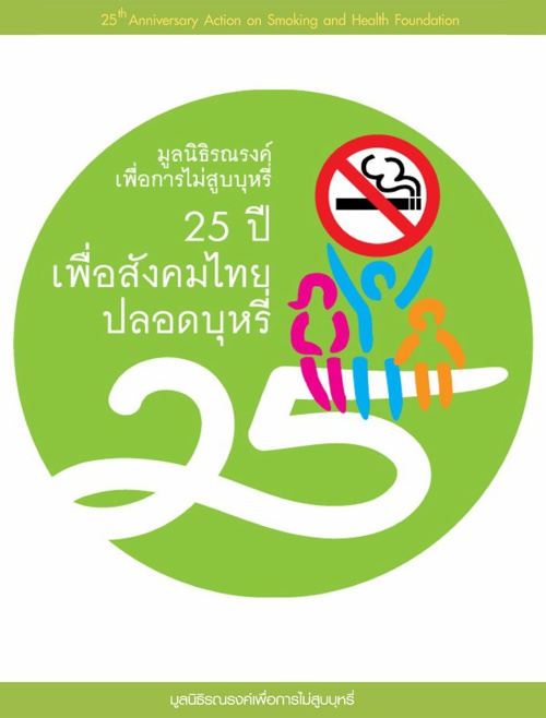 25 ปี เพื่อสังคมไทยปลอดบุหรี่
