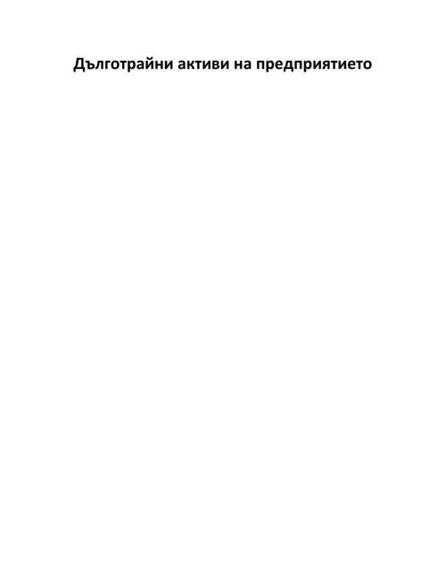 New_Документ_на_Microsoft_Office_Word