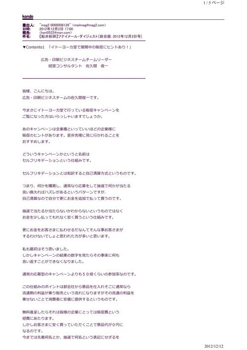【船井総研】フナイメール
