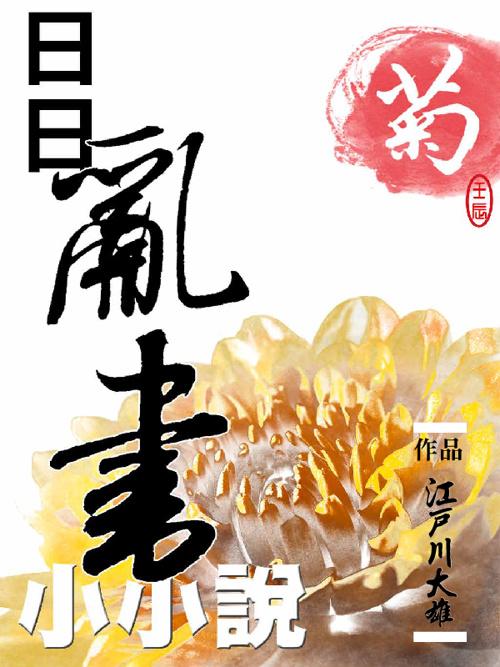 日日亂書小小說