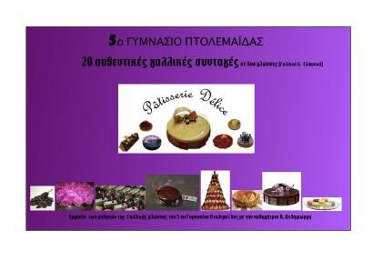 gâteaux français ΓΑΛΛΙΚΑ ΓΛΥΚΑ