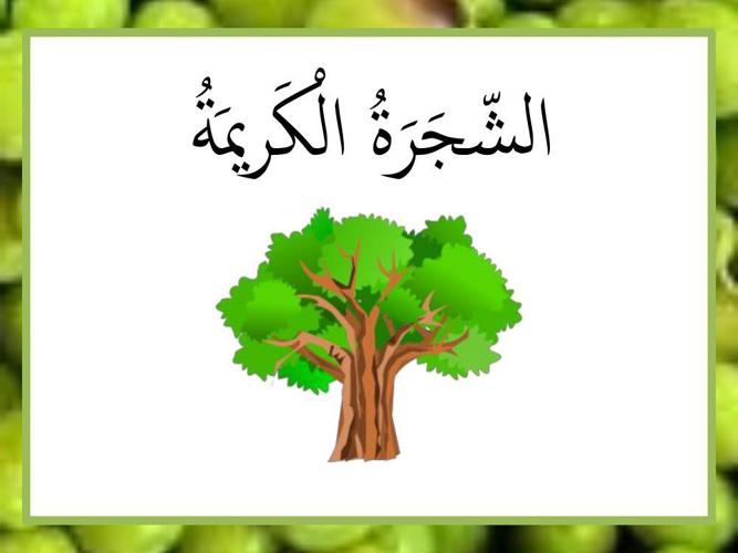 الشجرة الكريمة