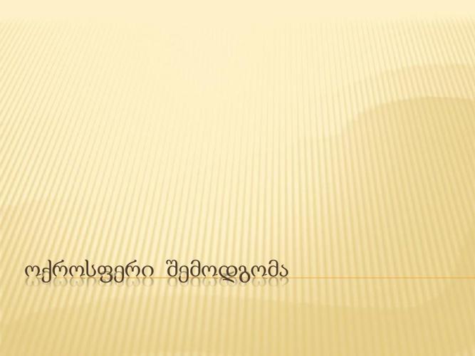 ოქროსფერი  შემოდგომა