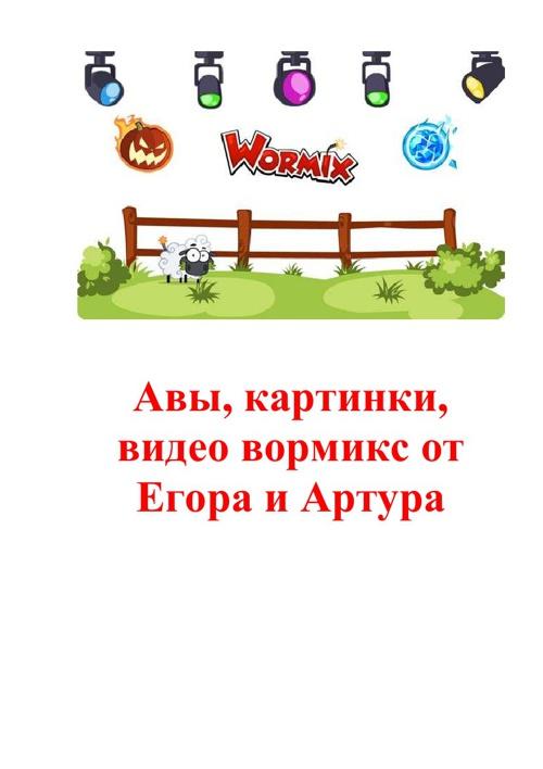 Авы, картинки, видео вормикс от Егора и Артура
