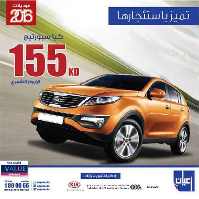 Aayan car rental- 20 Sep 2015