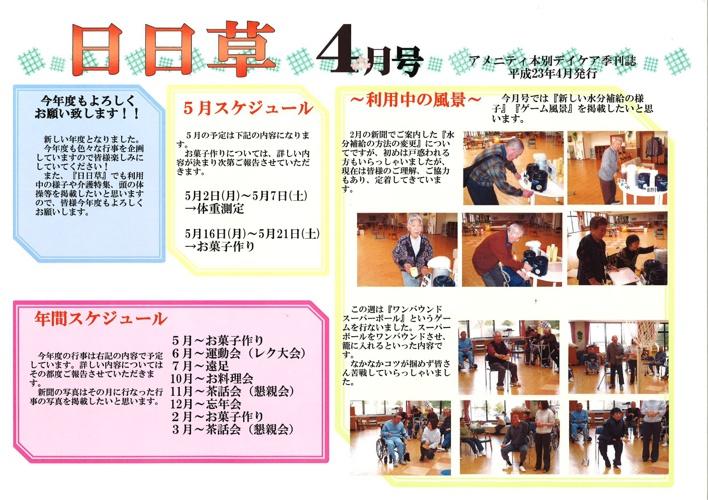 アメニティ本別デイケア季刊誌 日日草 2011