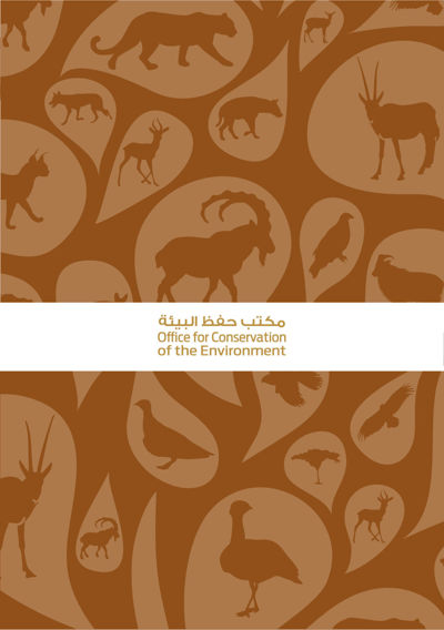 Arabic reserves_projects_booklt227