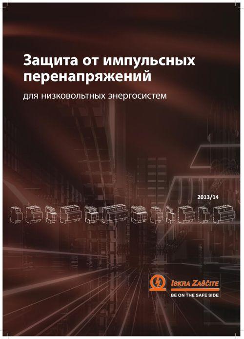 SPD-LVPS-09-2013_RUS+cover_A4
