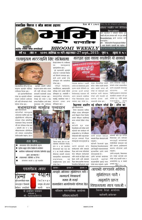 BHUMI WEEKLY