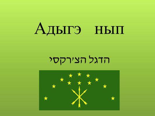 דגל צ'רקסי