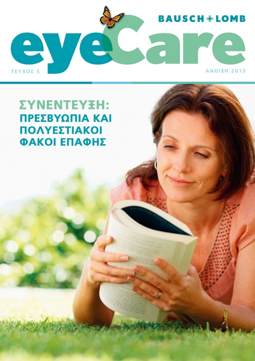 EyeCare της Bausch+Lomb