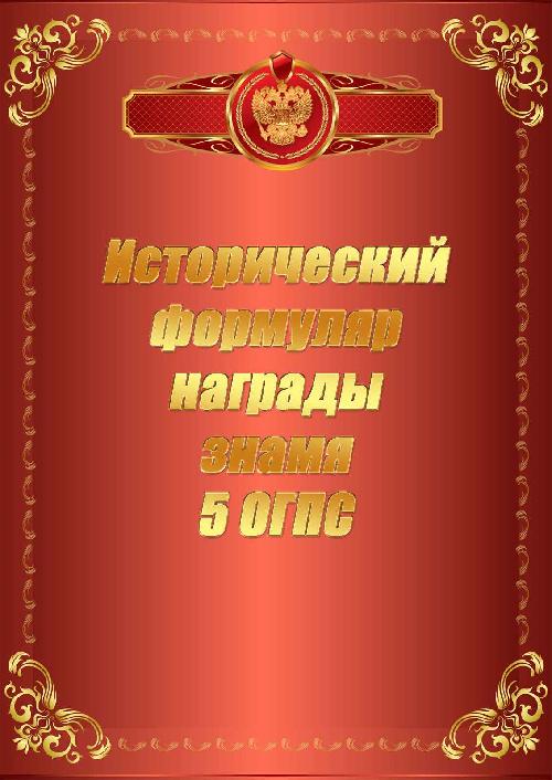 Copy of Формуляр,награды,знамя 5 ОГПС