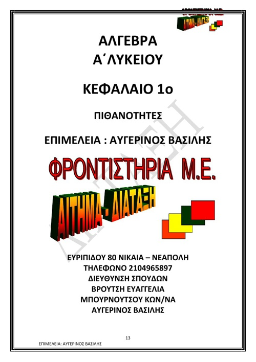 ΑΛΓΕΒΡΑ Α΄Λ ΚΕΦ 1ο ΠΙΘΑΝΟΤΗΤΕΣ