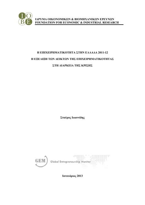 Η ΕΠΙΧΕΙΡΗΜΑΤΙΚΟΤΗΤΑ ΣΤΗΝ ΕΛΛΑΔΑ 2011-2012