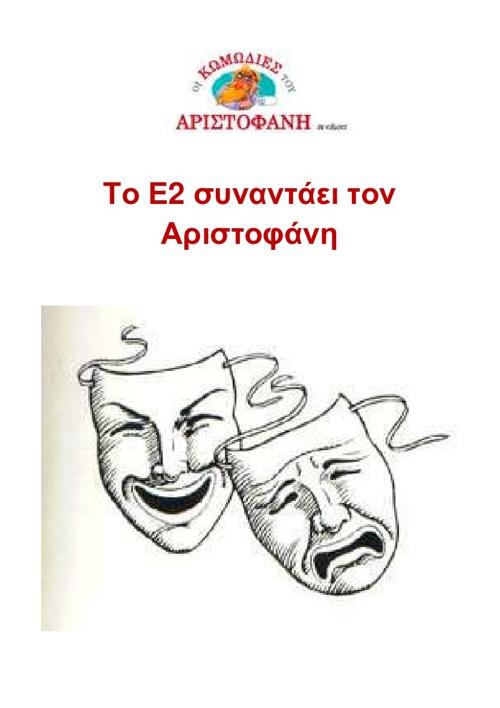 Το Ε2 συναντάει τον Αριστοφάνη