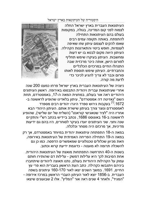 היסטוריה של העיתונאות בארץ ישראל
