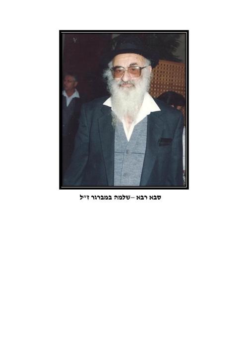 אלבום תמונות - סבא רבא שלי: שלמה במברגר