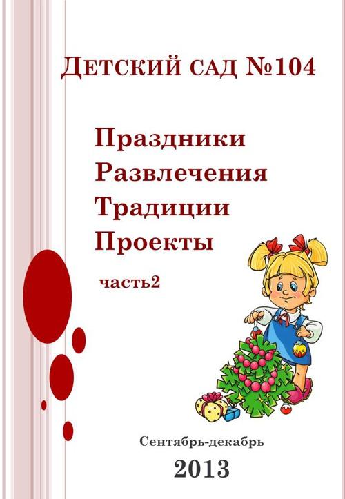 Альбом мероприятий Детский сад №104 часть 2 г.Каменск-Уральский