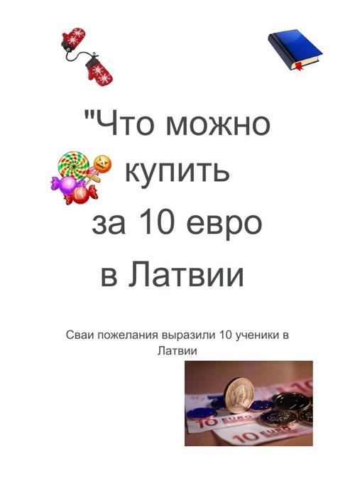 Что можно купить за 10 евро в Латвии