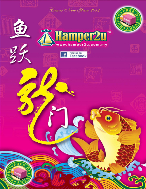 Chinese New Year Hamper Catalog 2012 from hamper2u.com.my
