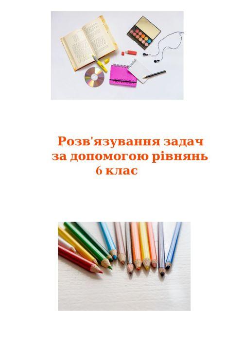 Copy of підказка 6 різниця