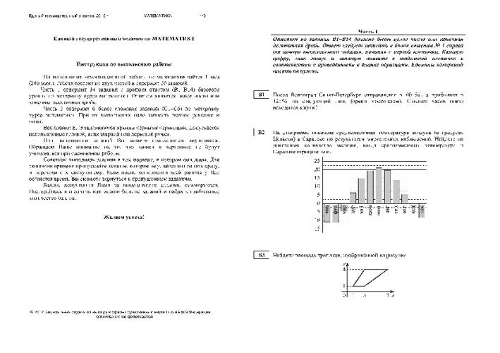 Вариант ЕГЭ по математике.
