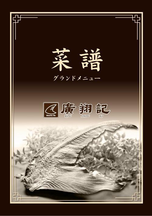 廣翔記本館・新グランドメニュー