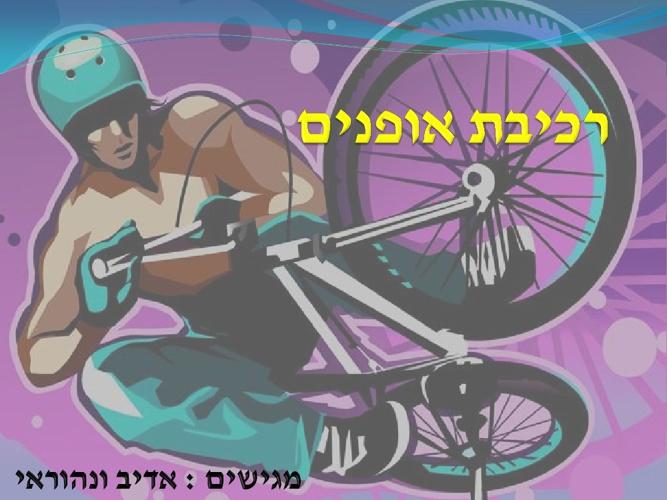 רכיבה נכונה על אופניים