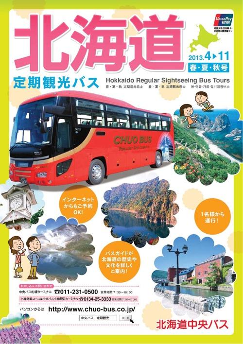 北海道 2013.4~11 春・夏・秋号 定期観光バス