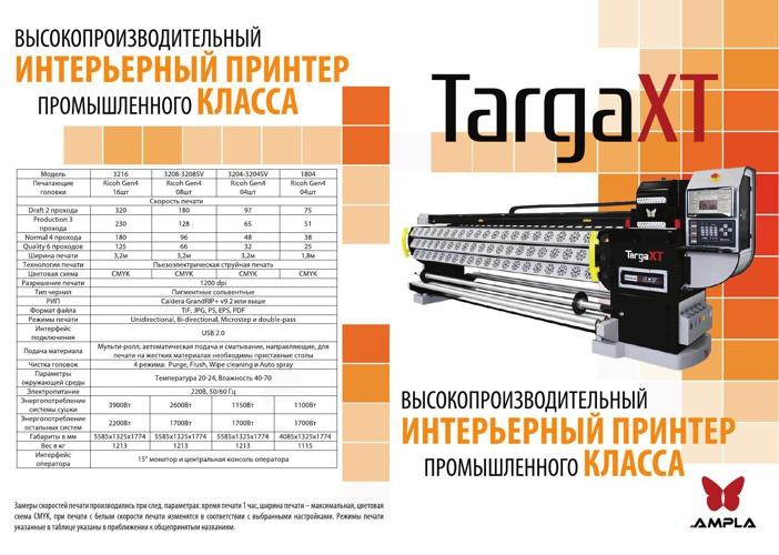 FRONT Targa XT