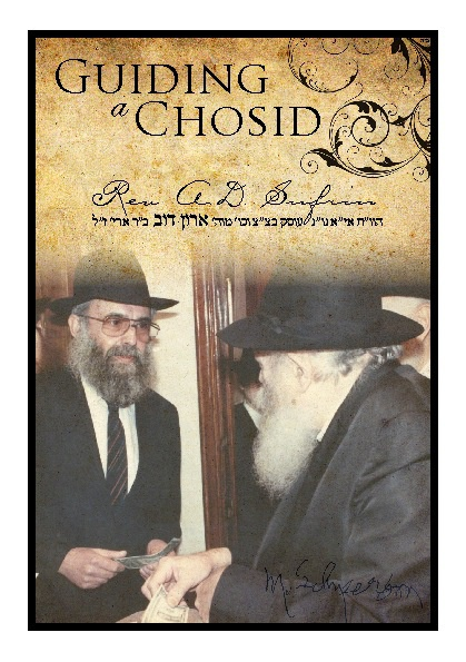 """Guiding a Chosid - Rev AD Sufrin ז""""ל and the Rebbe זי""""ע"""