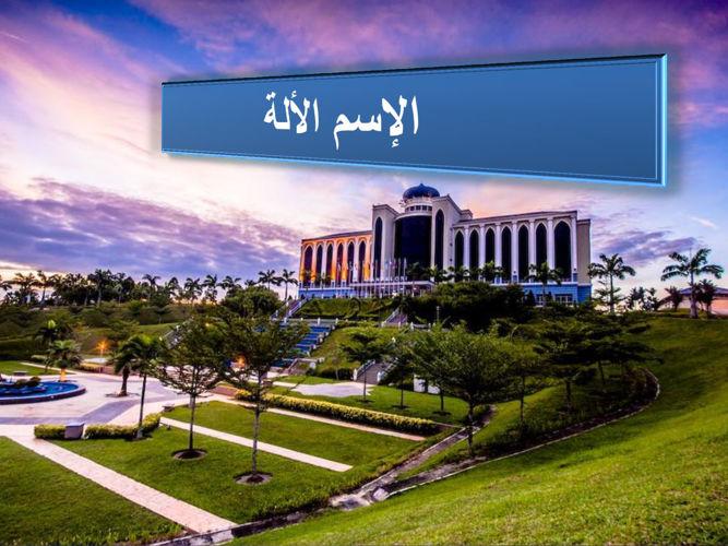 Isim Alat