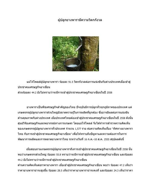 5410610129_บทความวิชาการ