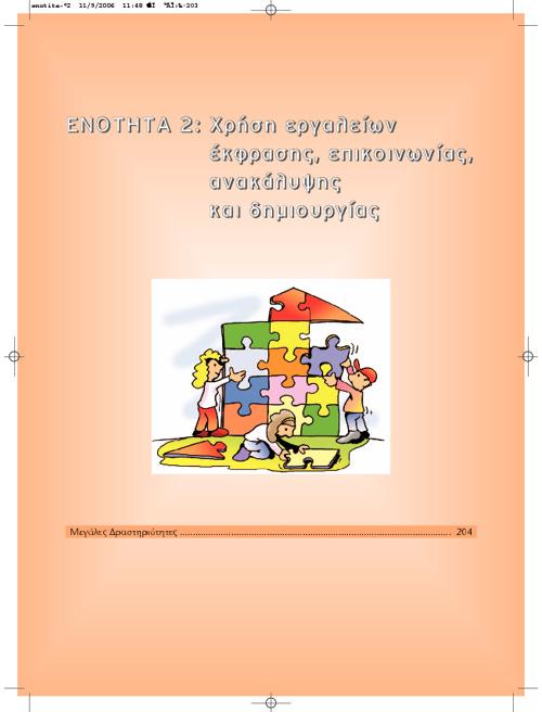 Πληροφορική Γ Γυμνασίου Ενότητα 2